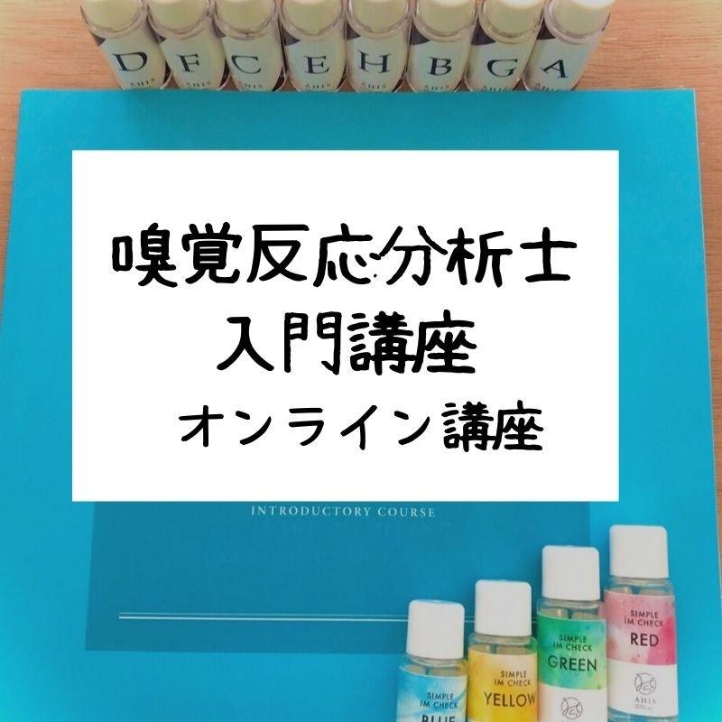 【嗅覚反応分析士入門講座】オンライン講座のイメージその1