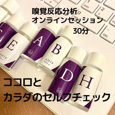 【嗅覚反応分析・ココロとカラダのセルフチェック】オンラインセッション30分