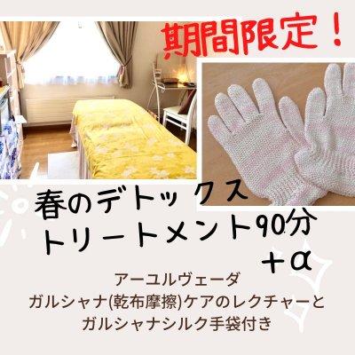 【春のデトックストリートメント90分+α】