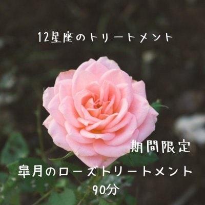 【12星座トリートメント】皐月のローズトリートメント90分