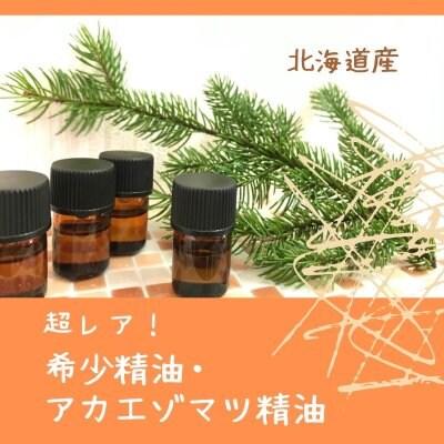 【2ml】アカエゾマツ精油/北海道産