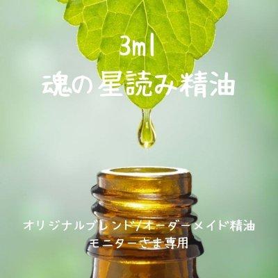 3ml【魂の星読み精油】オリジナルブレンド精油/オーダーメイド精油/モニ...