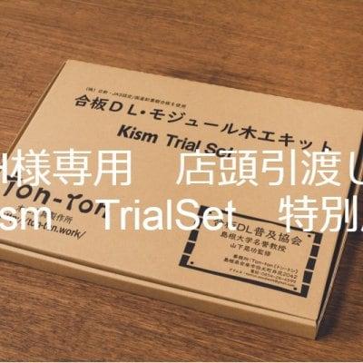 H様専用 KismTrialSet特別版