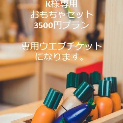K様専用 おもちゃのセット