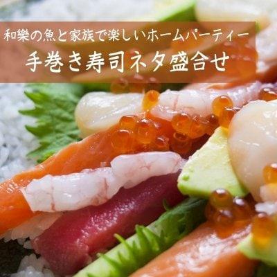 手巻き寿司ネタ盛合せ|約5人前|魚の台所 和樂(わらく)|ホームパーティーにどうぞ!お持ち帰り専用|現地払い限定