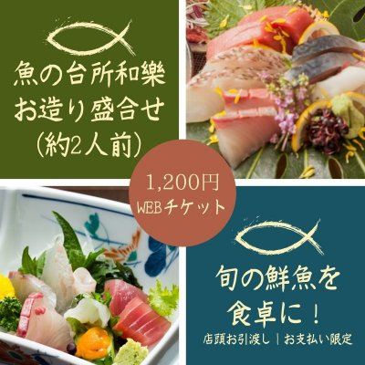 魚の台所 和樂(わらく)自慢のお造り盛合せ|お持ち帰り専用|現地払い限定!