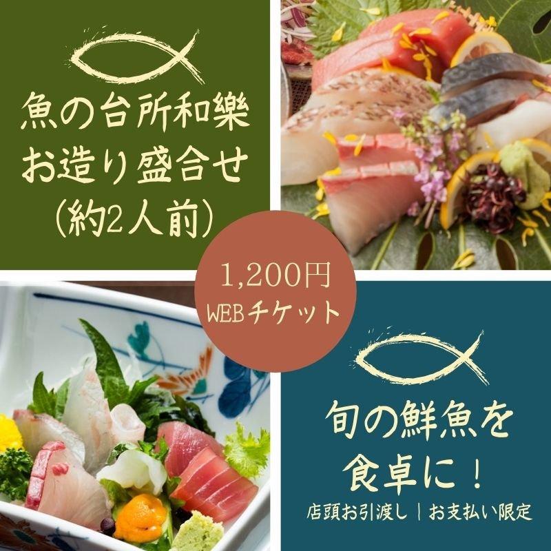 魚の台所 和樂(わらく)自慢のお造り盛合せ お持ち帰り専用 現地払い限定!のイメージその1