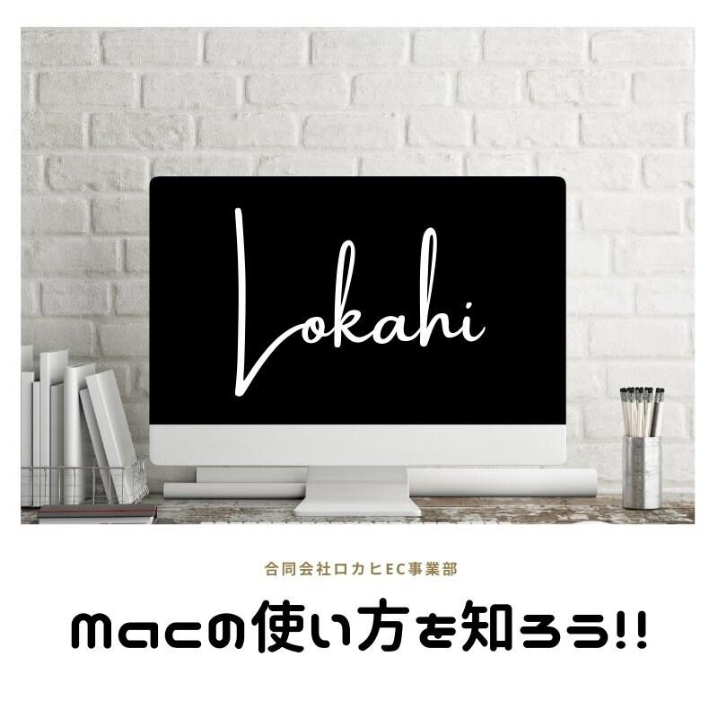 【高ポイント還元】Macの使い方を知ろう!!のイメージその1