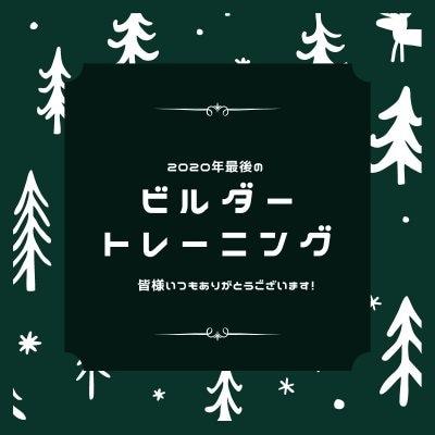 ビルダートレーニング500円チケット