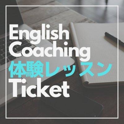 英語コーチング体験レッスン