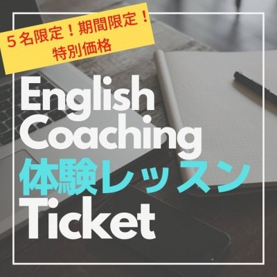 【高ポイント還元】英語コーチング体験レッスン