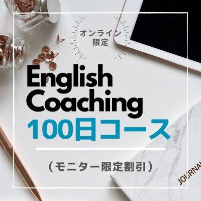 【モニター限定割引】英語コーチング100日コース