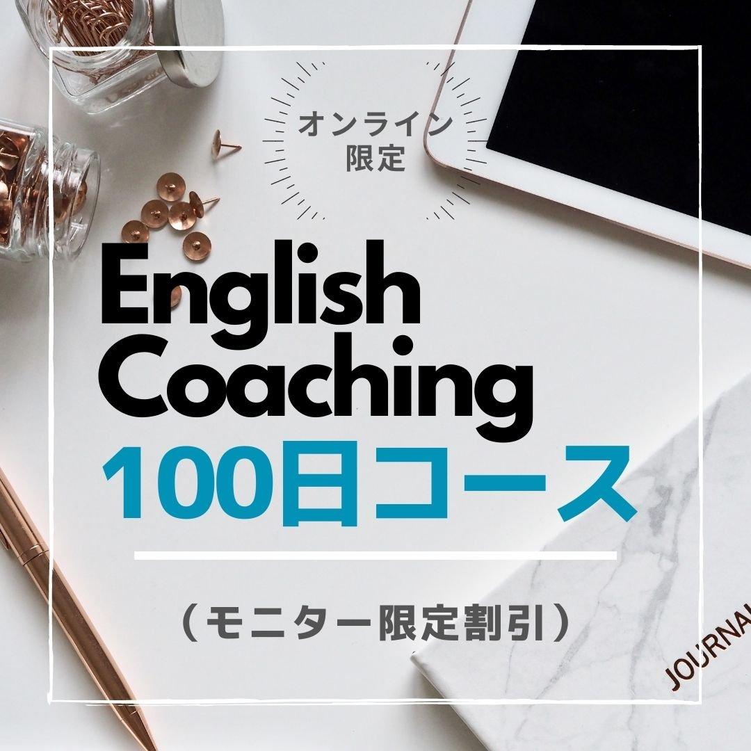 【モニター限定割引】英語コーチング100日コースのイメージその1