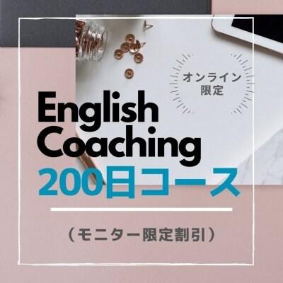 【モニター限定/セット割引】英語コーチング200日コース
