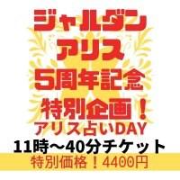 ジャルダンアリス5周年記念!光り輝く運命に激変する占い師hiroho先生による占いDAY【11時〜40分チケット】
