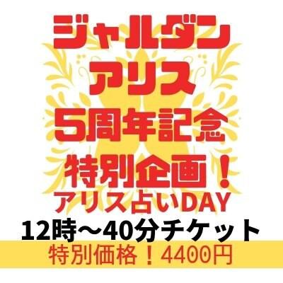 ジャルダンアリス5周年記念!光り輝く運命に激変する占い師hiroho先生による占いDAY【12時〜40分チケット】