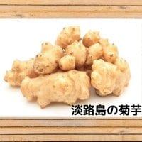 淡路島の菊芋1kg‼残りわずか!!