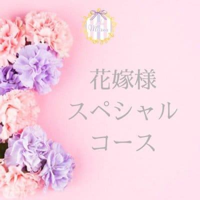 花嫁様専用 ブライダルスペシャルコース
