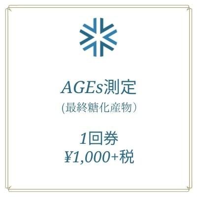 AGEs測定(最終糖化産物) 1回券