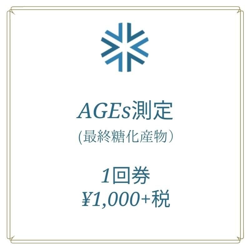 AGEs測定(最終糖化産物) 1回券のイメージその1