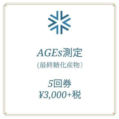 AGEs測定(最終糖化産物) 5回券