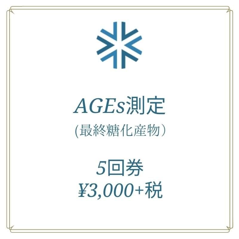 AGEs測定(最終糖化産物) 5回券のイメージその1