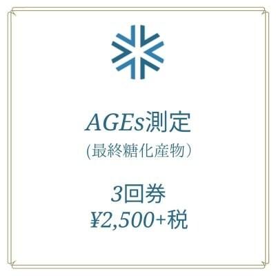 AGEs測定(最終糖化産物) 3回券