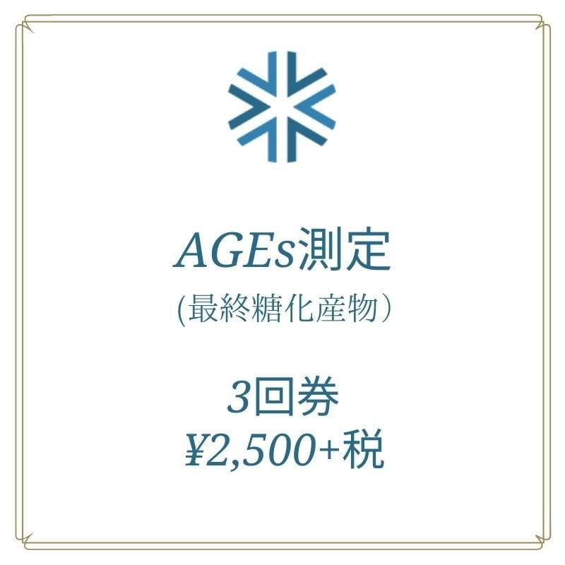 AGEs測定(最終糖化産物) 3回券のイメージその1