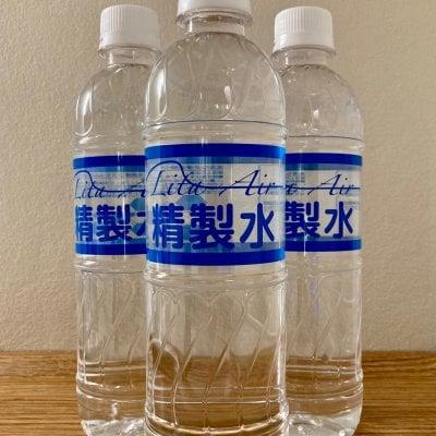 【精製水 525ml 1本】 水素ガス リタエアー専用精製水