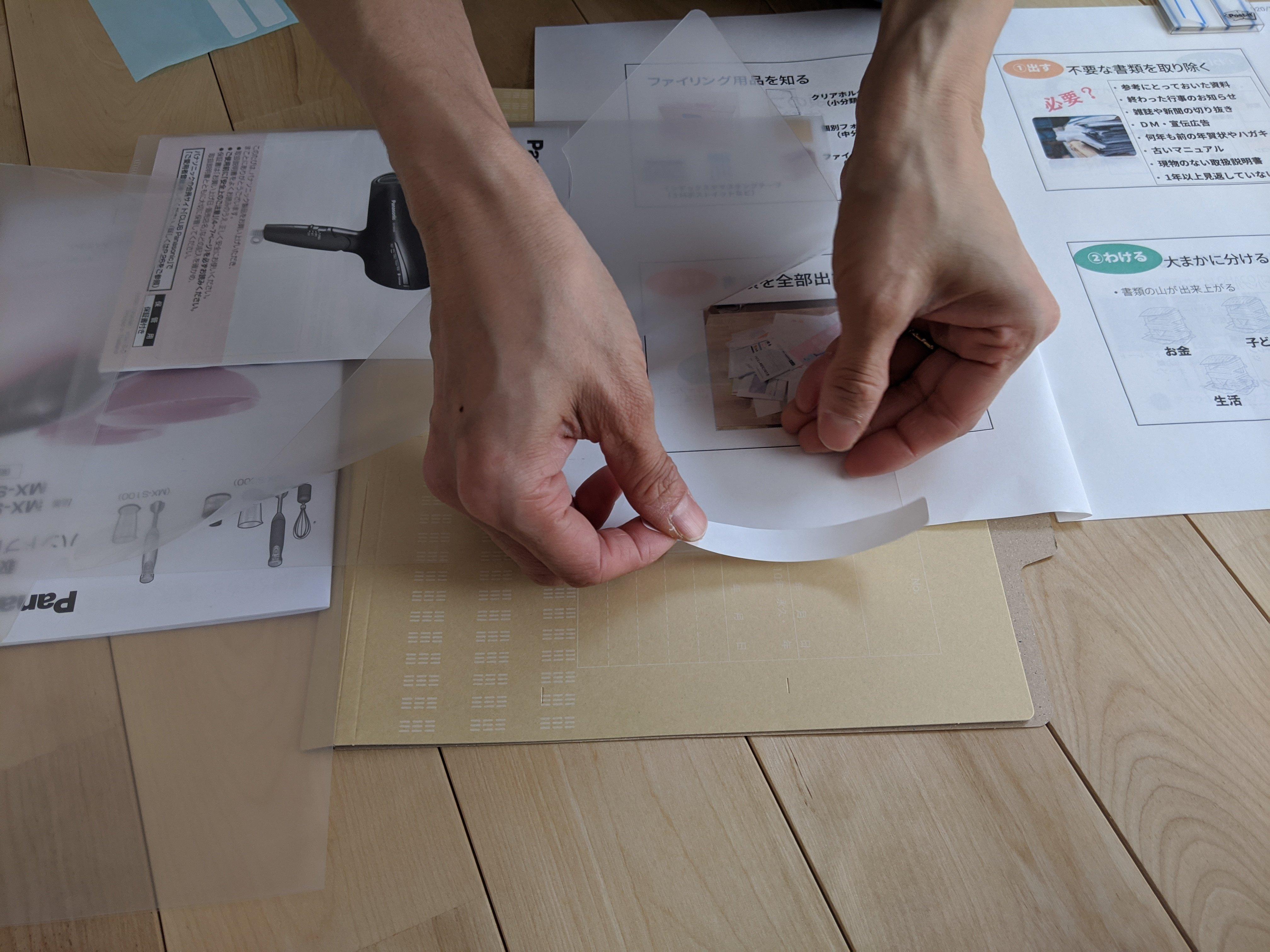 紙の整理・ファイリングレッスン〜応用編〜のイメージその3