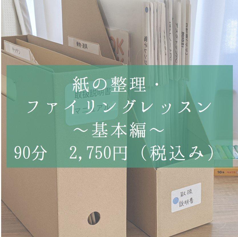 紙の整理・ファイリングレッスン〜基本編〜のイメージその1