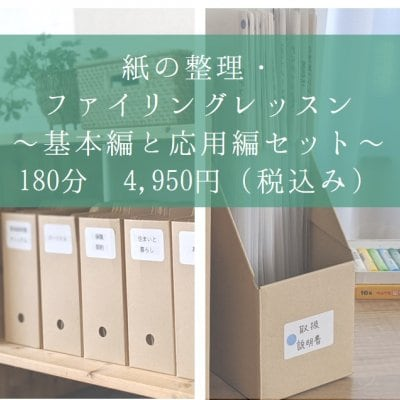 紙の整理・ファイリングレッスン〜基本編&応用編セット〜