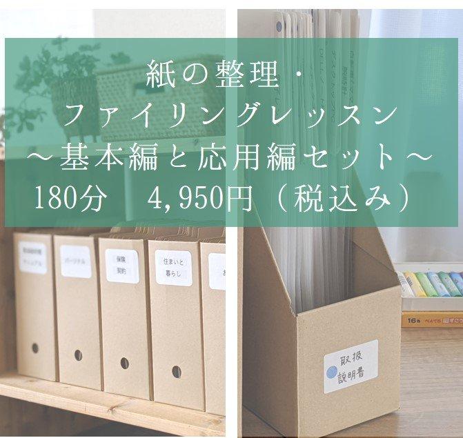 紙の整理・ファイリングレッスン〜基本編&応用編セット〜のイメージその1
