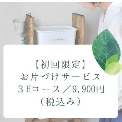 【初回限定】訪問お片づけサービス9,900円/3時間