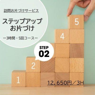 【STEP-2】ステップアップお片づけ 3時間・5回コース
