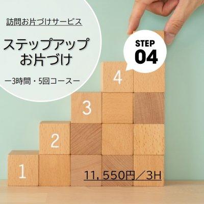 【STEP-4】ステップアップお片づけ 3時間・5回コース