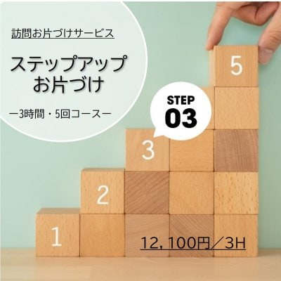 【STEP-3】ステップアップお片づけ 3時間・5回コース