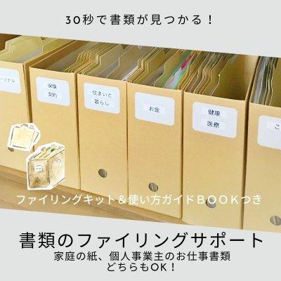 【オンライン】書類のファイリングサポート(ファイリングキット&使い方ガイドBOOK付)
