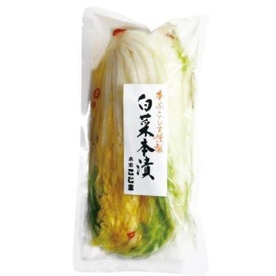 京都西陣/本家こじま/やっぱり美味しい/白菜本漬200g