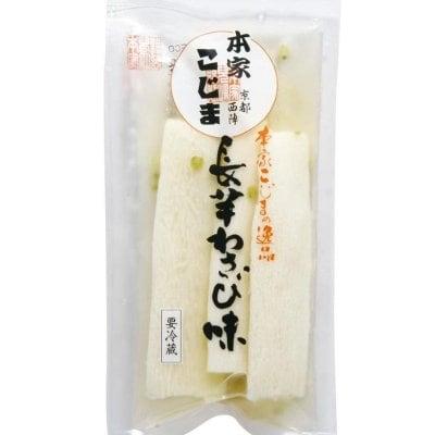 人気商品!!!長芋わさび味170g