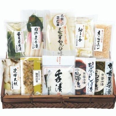 京漬物詰合せ「冬の味10点入」【冬季限定ギフト】