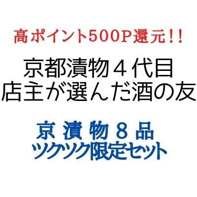 高ポイント500p還元!!!京都漬物4代目店主が選んだ酒の友「京漬物8品...