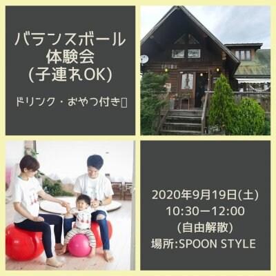 9/19バランスボール体験会【期間限定価格】
