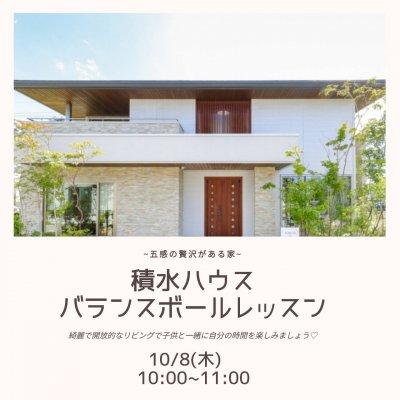 積水ハウスバランスボールレッスン【10月期間限定価格】