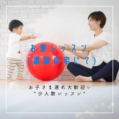 お家レッスン60分【期間限定価格】