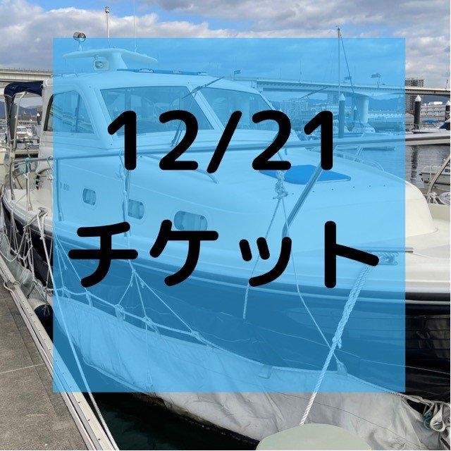 12月21日冬至セミナーのイメージその1