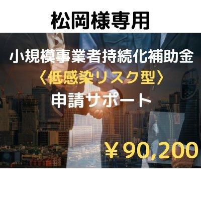 松岡様専用チケット