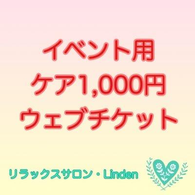 【イベント用ケア】1,000円ウェブチケット
