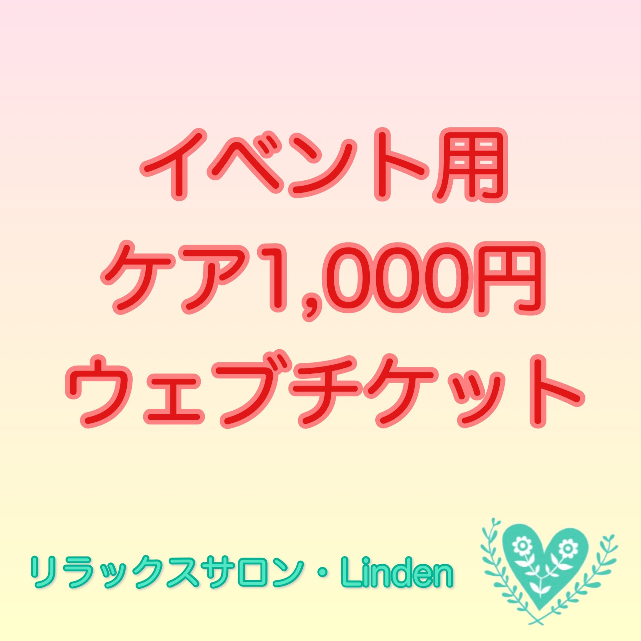 【イベント用ケア】1,000円ウェブチケットのイメージその1