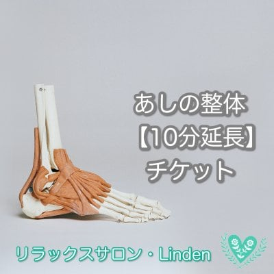 あしの整体【延長】10分1,100円ウェブチケット